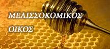 Μελισσοκομικός Οίκος